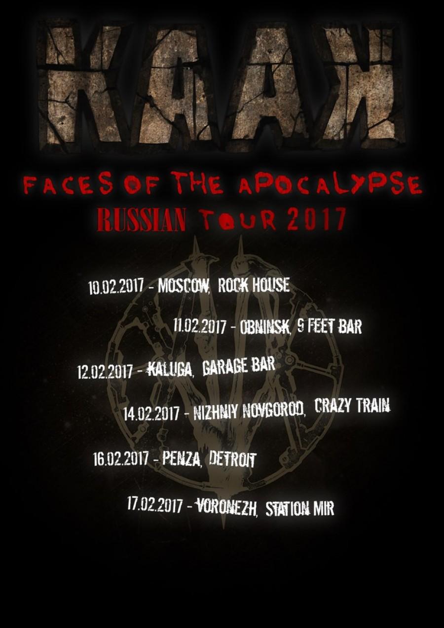 10.02 — 17.02 — Российский тур KAAK (Австрия)