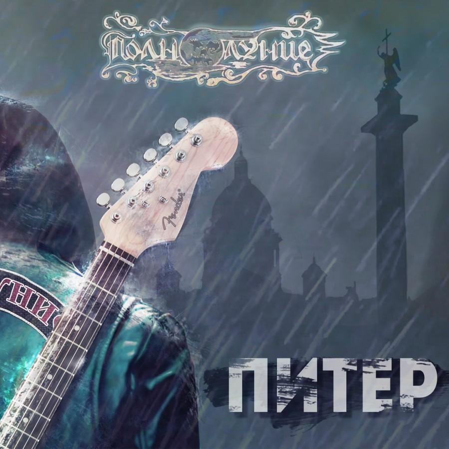 Про дождь, ДДТ, Алису и Сплин… Свежий релиз от группы Полнолуние!