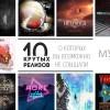 10 крутых релизов о которых вы возможно не слышали #1
