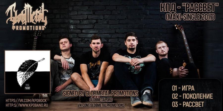 КПД – Рассвет (single 2017)