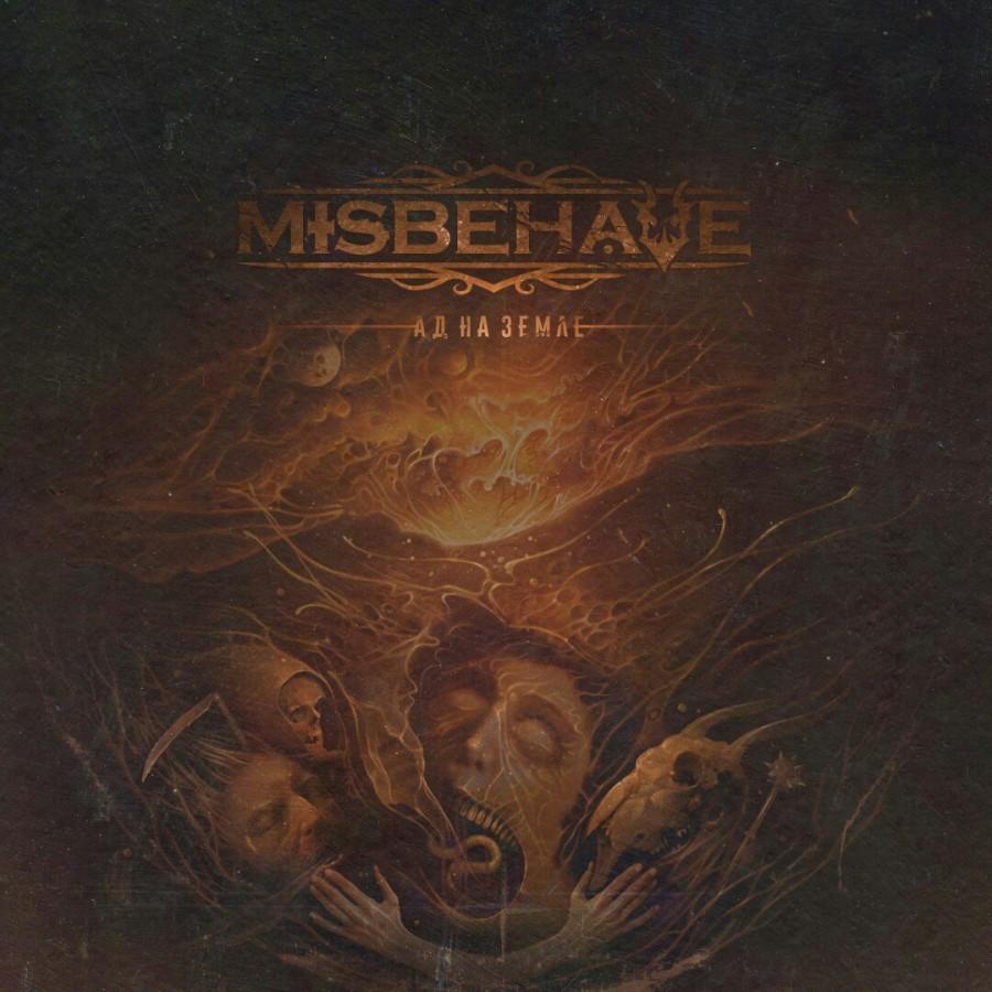 «Ад на земле» — дебютный альбом группы MISBEHAVE