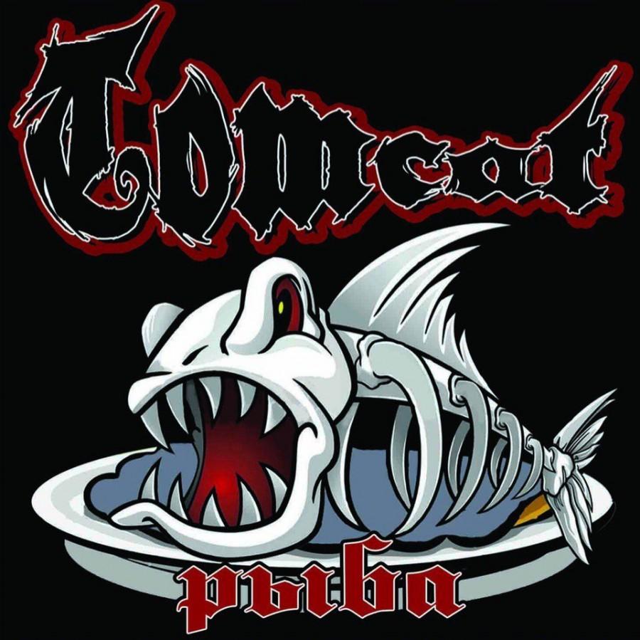 Tomcat представили сингл с будущего альбома