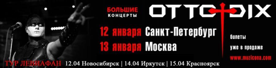 Otto Dix. 12.01 С.Петербург. 13.01. Москва