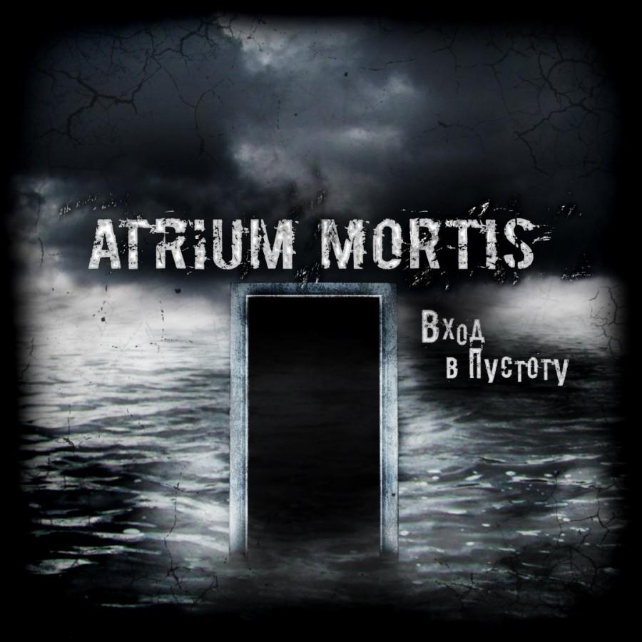 """Atrium Mortis – """"Вход В Пустоту"""" (LP)"""