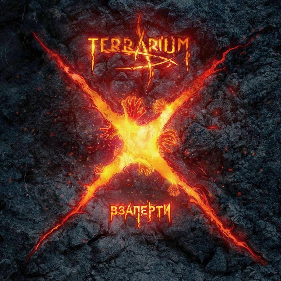 TerrariuM – Взаперти (LP 2018)