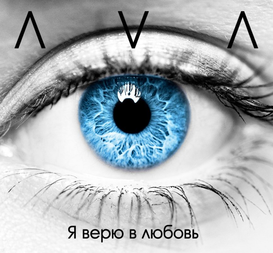 AVA (alphavit.a) – Я верю в любовь (single 2018)