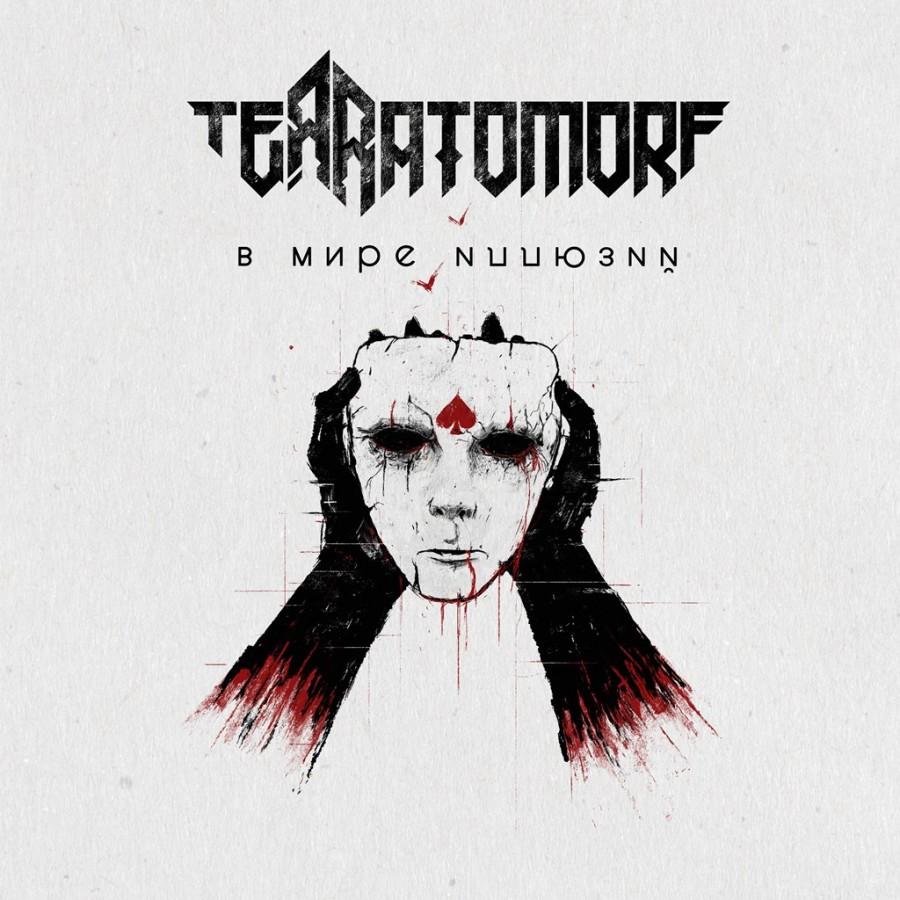 Новый сингл TEЯRATOMORF
