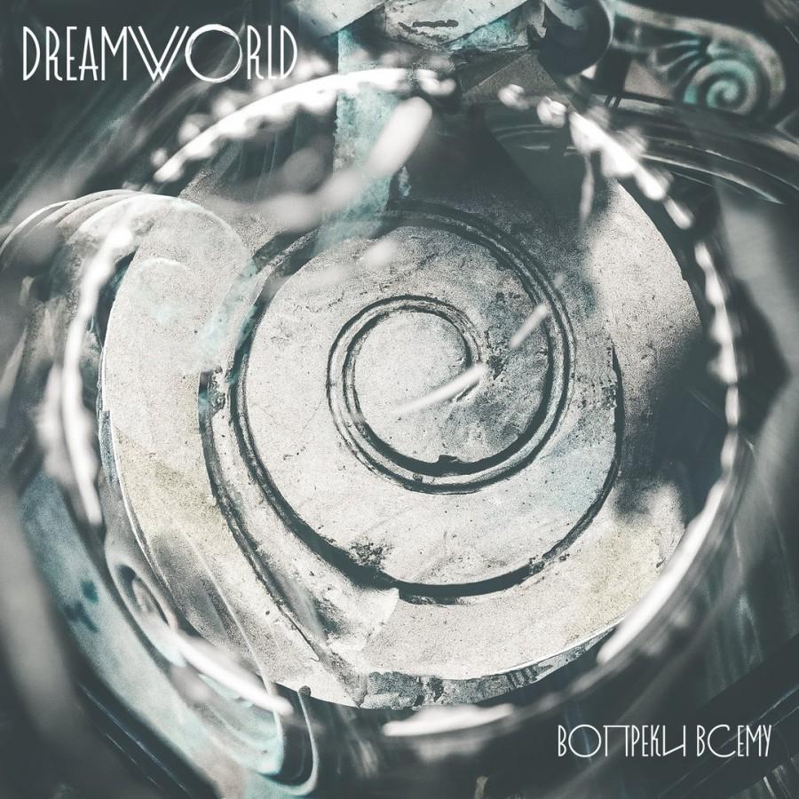 Третий альбом Dreamworld