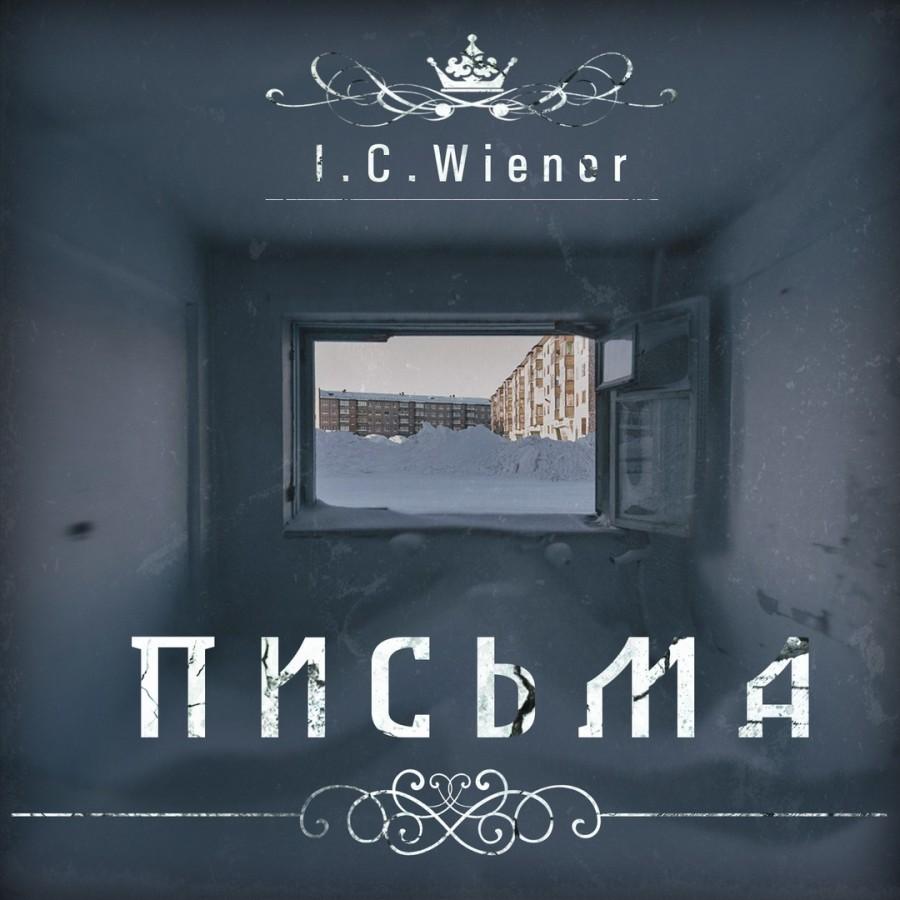 Новый сингл группы I.C.Wiener – Письма (2019)