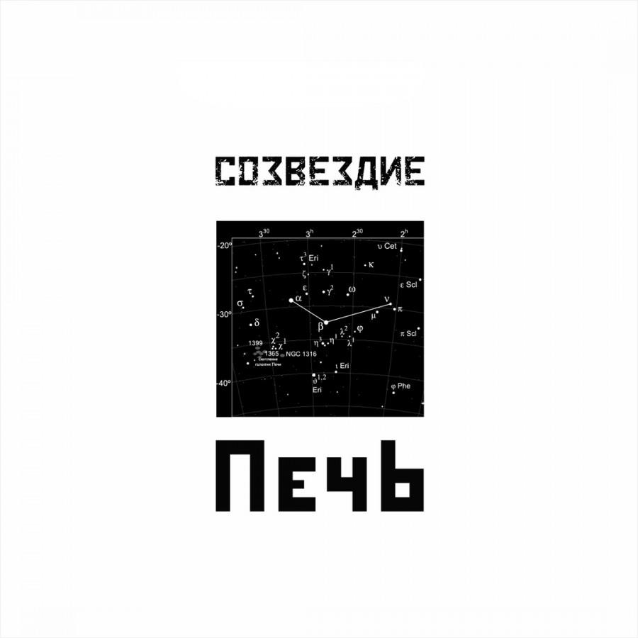 Новый альбом группы ПечЬ - Созвездие (2019)