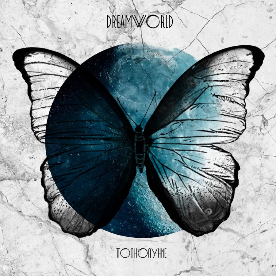 Новый сингл Dreamworld
