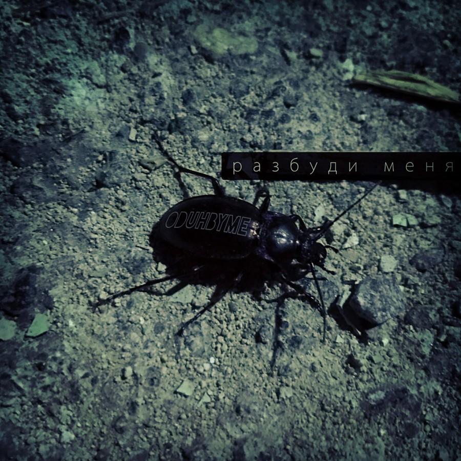 Дебютный мини-альбом ODUHBYME
