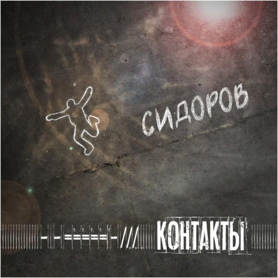 """Новый видеоклип пост-панк группы Контакты – """"Сидоров"""""""