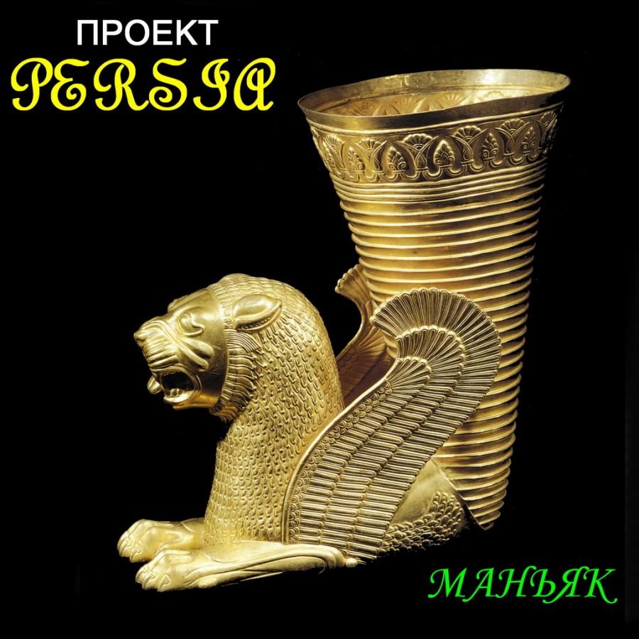 Дебютный EP группы Persia