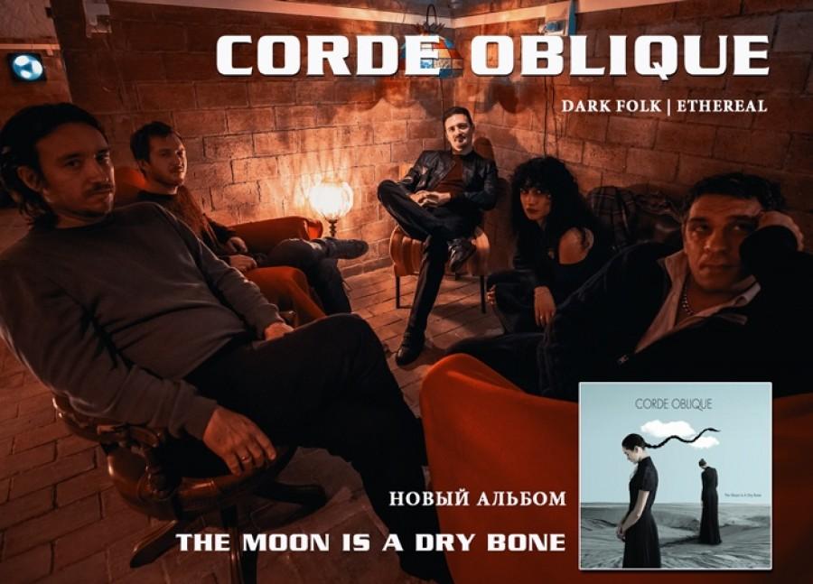 Новый альбом итальянской dark folk группы Corde Oblique