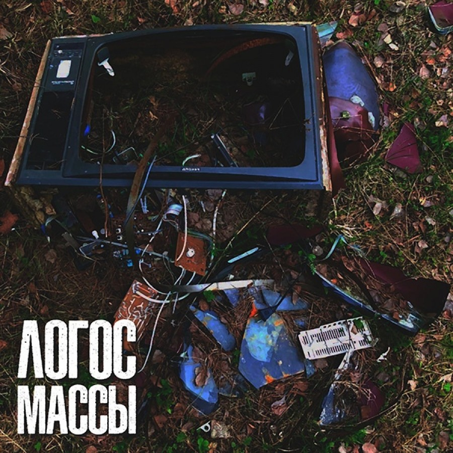 Новый сингл post-punk /stoner rock группы ЛОГОС
