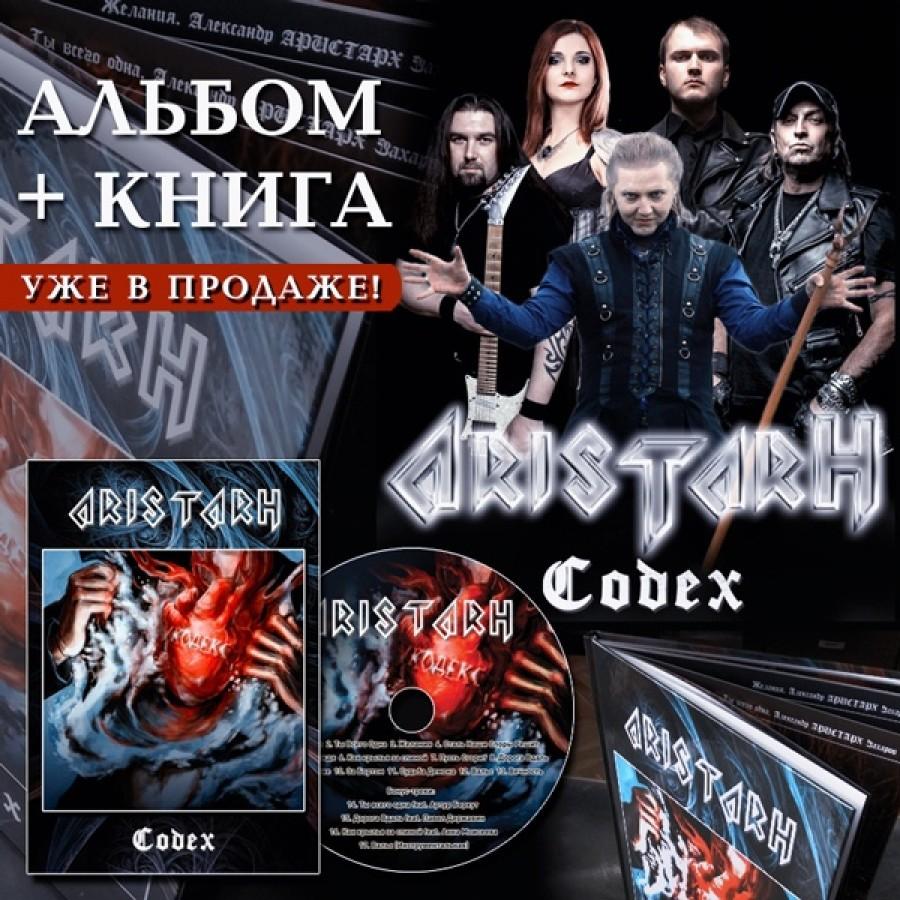"""Мелодичный метал-проект Aristarh выпустил альбом + книгу """"Codex"""""""