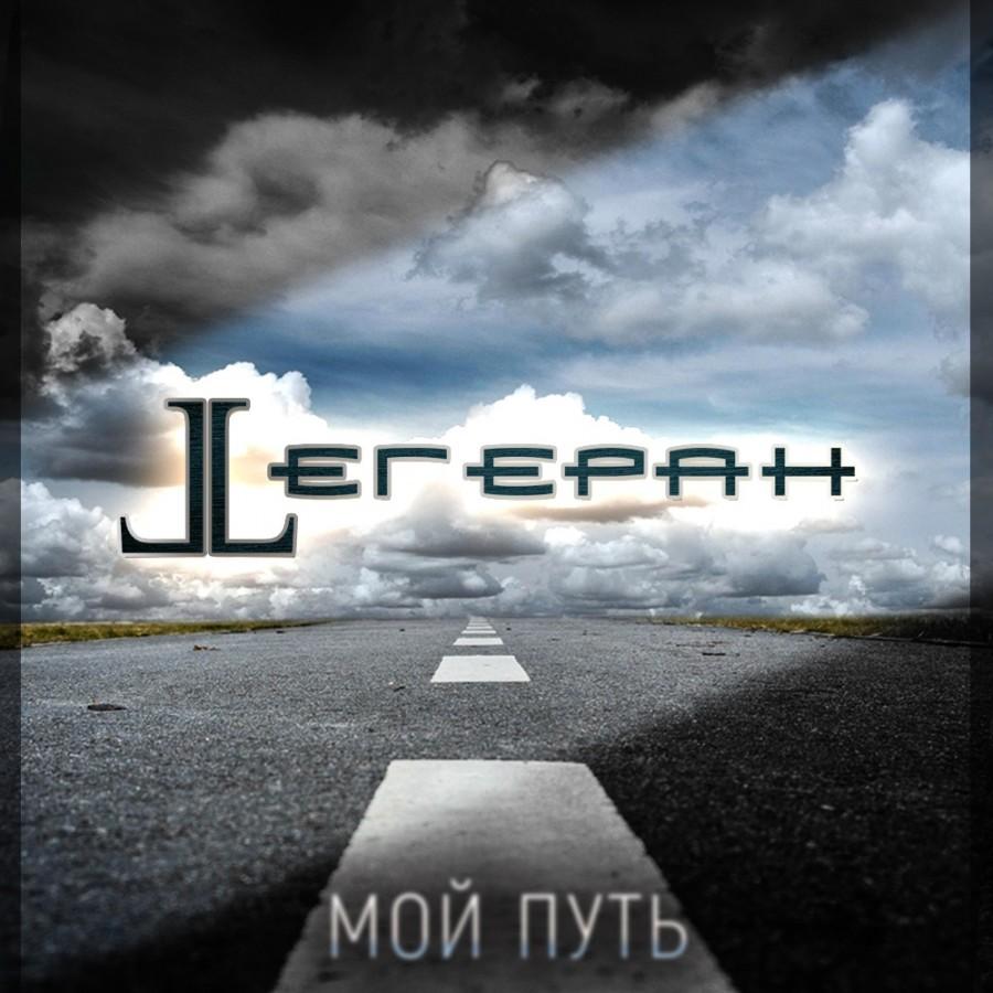 Новый сингл группы «Тегеран»