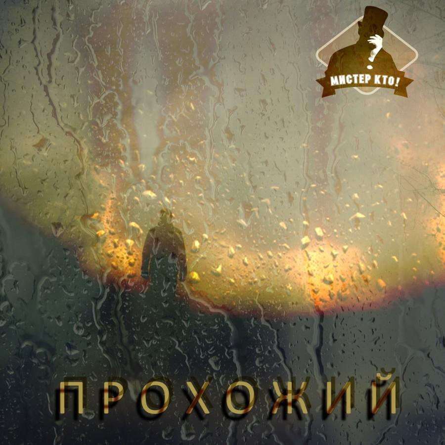 """Новый сингл проекта """"Мистер Кто!"""""""