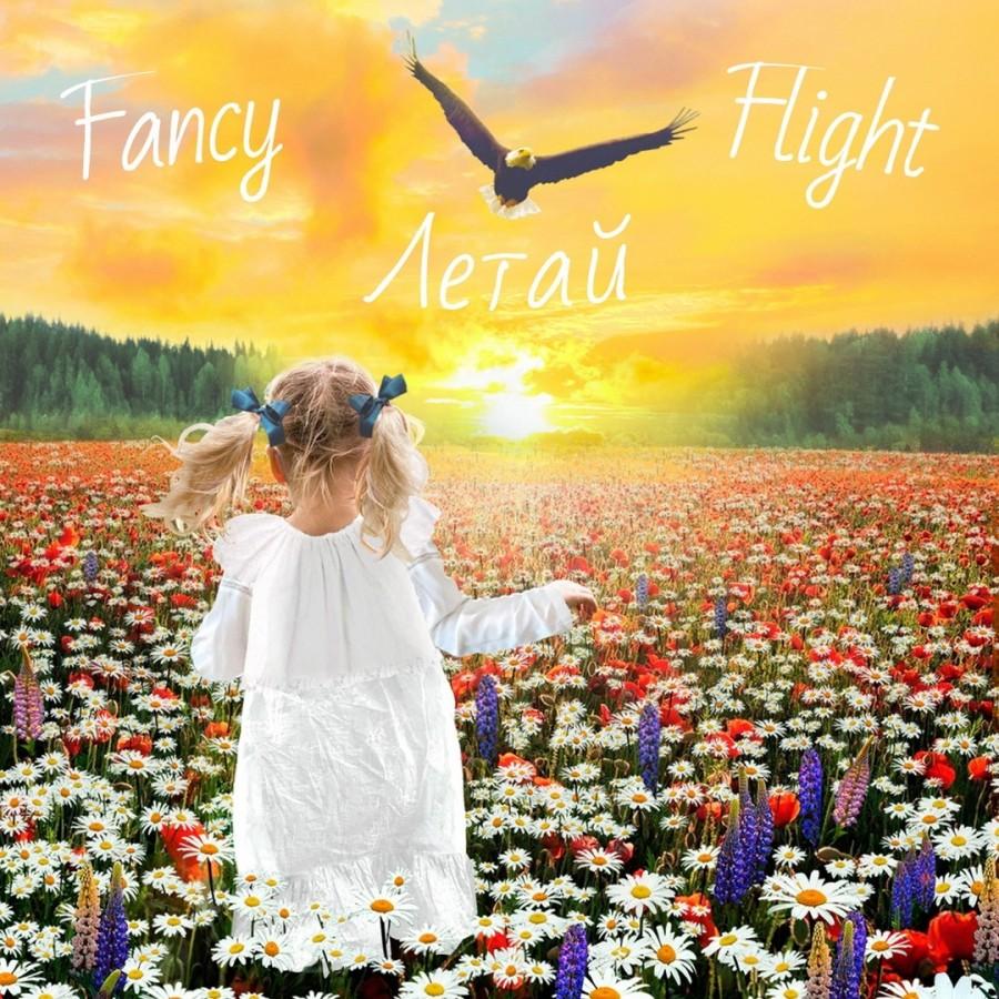 Новый EP Fancy Flight