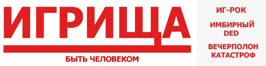 29.11 – фестиваль ИГРИЩА: Быть Человеком – Zoccolo 2.0