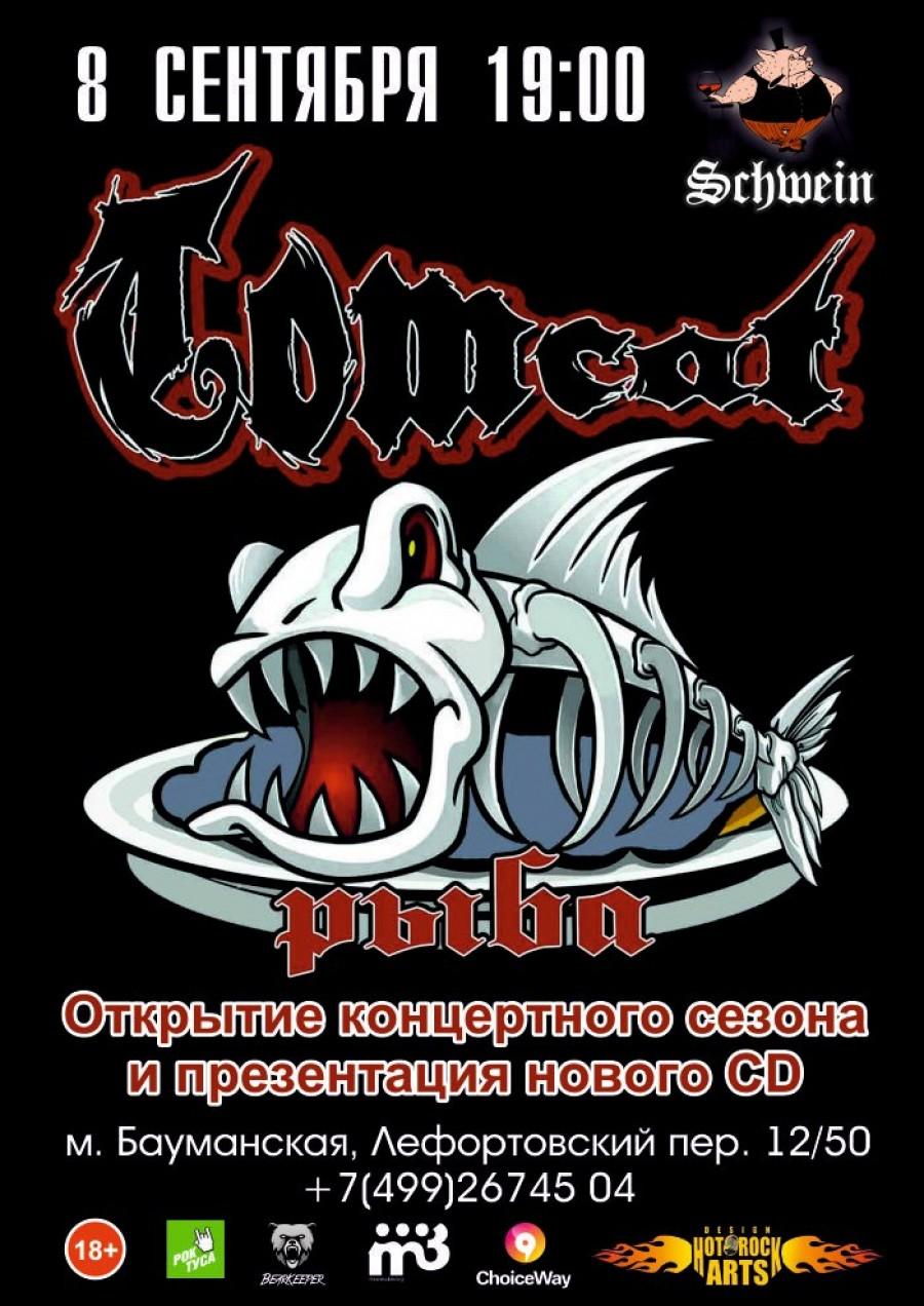 08\09\17 TOMCAT – презентация нового CD в ШВАЙНе