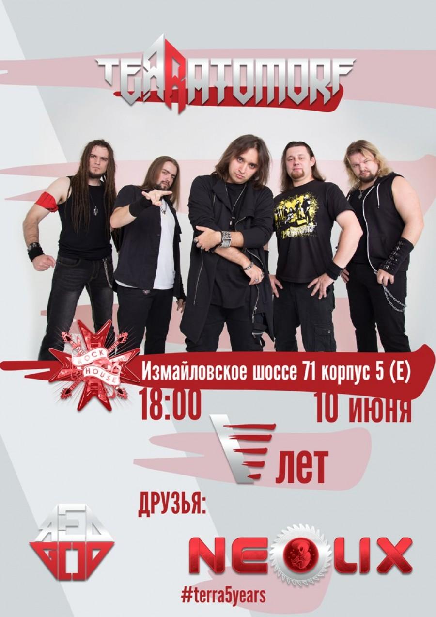 10/06 – TEЯRATOMORF: V лет – Rock House