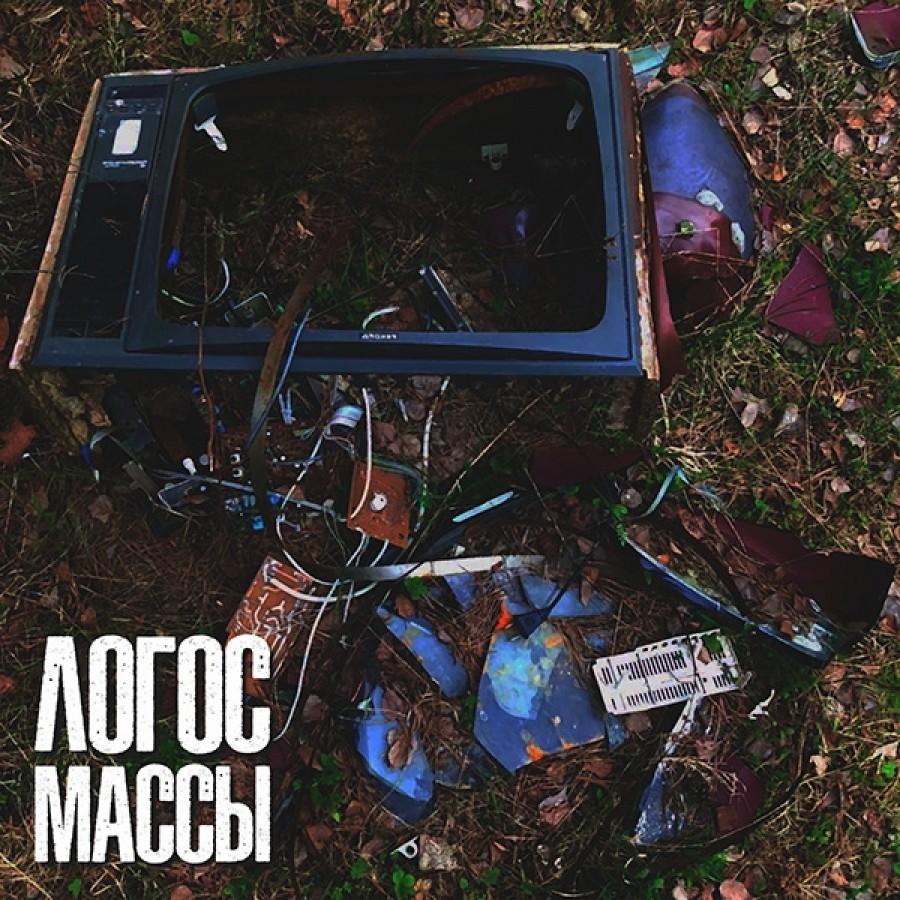 Новый сингл post-punk /stoner rock группы ЛОГОС