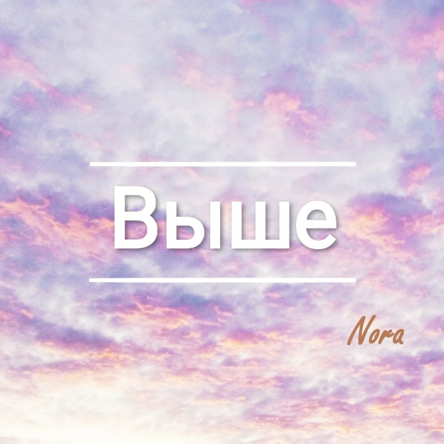Новый сингл проекта Nora