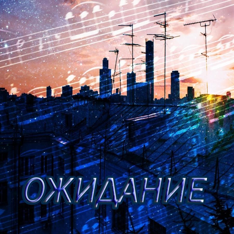 Новый сингл проекта Мистер Кто!