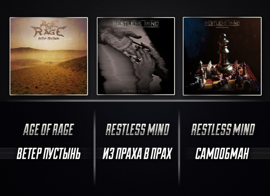 3 новых релиза от лидера Age of Rage и Restless Mind