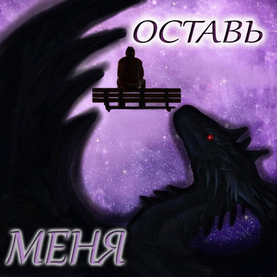Новый трек Мистер Кто!