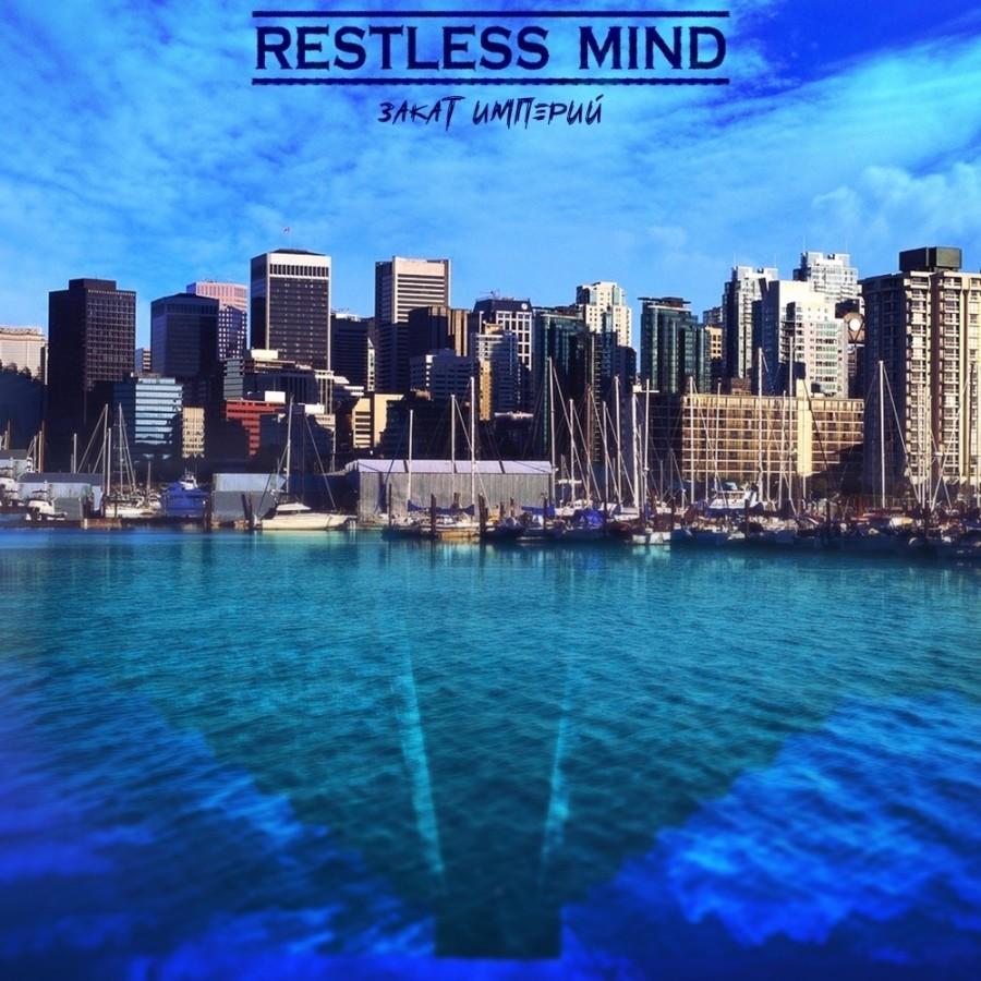 "Restless Mind представили сингл ""Закат Империй"""