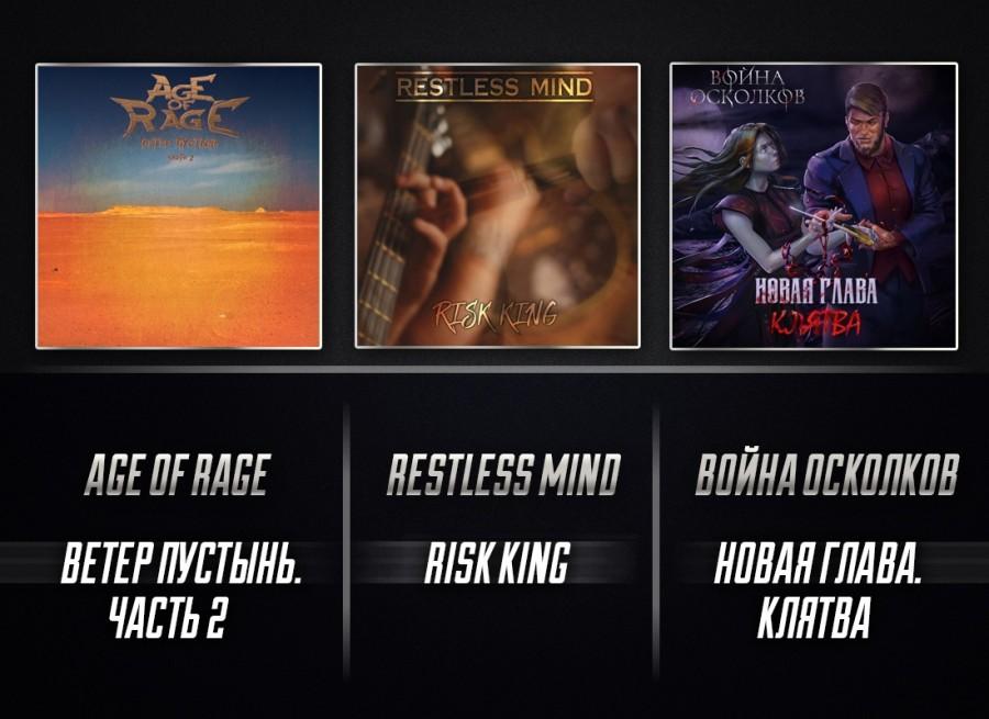 3 новых релиза метал-сцены о которых вы не знали
