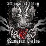"""Рецензия Art Against Agony – """"Russian Tales"""" (EP 2017)"""