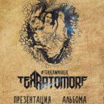 02.12- TEЯRATOMORF: презентация альбома – Mona Club