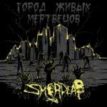 Новый сингл группы SMERDEAD