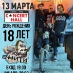 13.03.21 – СЛОТ в Калуге – ConcertHall